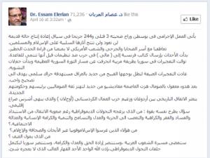 Essam Erian Facebook