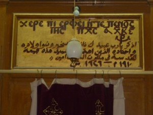 Qufada church sign