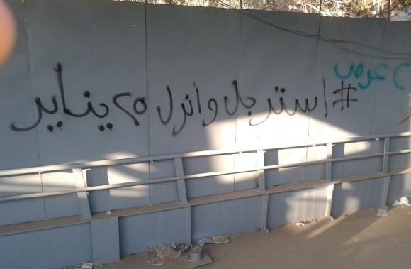 Maadi Foot Bridge Graffiti