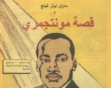 Martin Luther King's Legacy Lives On – Among Egypt's Battered Liberals