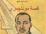 Martin Luther King's Legacy Lives On – Among Egypt's BatteredLiberals