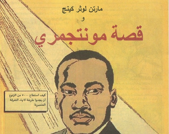 Translation: Martin Luther King; the Montgomery Story; how 5000 black men found a way to end racial discrimination