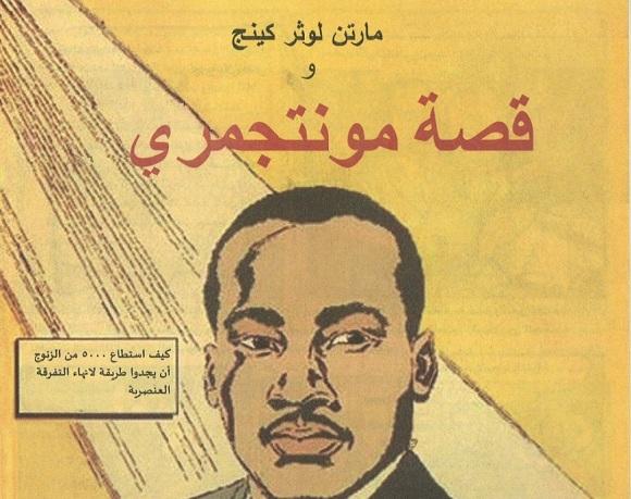 MLK Arabic