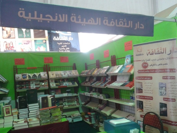 Culture House, the leading evangelical publishing house in Egypt