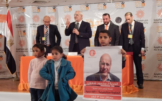 As party president Abdel Moneim Aboul-Fotouh speaks (2nd from L), the children of Mahmoud Shalan plead for his release from prison.