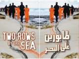 How Libya's Martyrs are Witnessing to Egypt