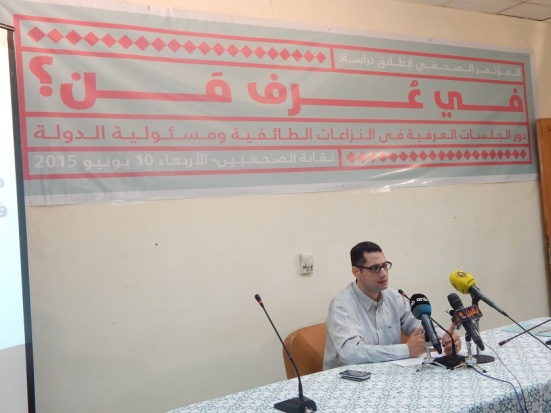 EIPR's Ishak Ibrahim; Arabic translation of press conference title: Whose Customs?