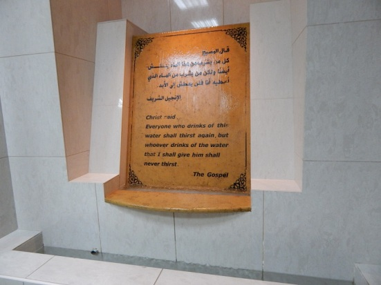 Upon entering the hospital, the visitor first sees the words of Jesus from John 4:13, in English and Arabic.