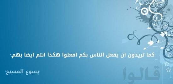 Arabic Golden Rule