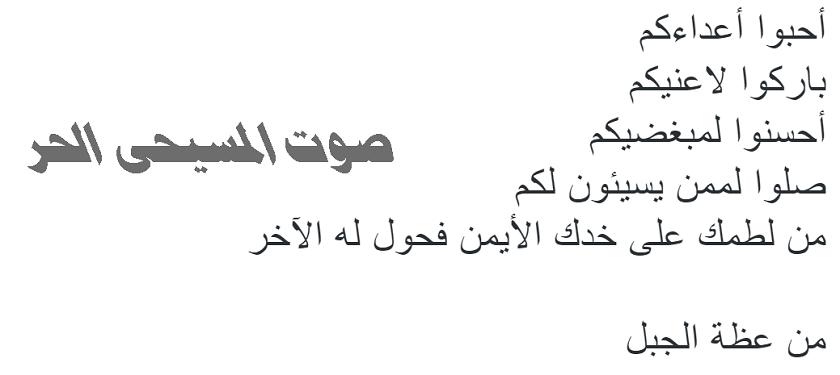 Love Your Enemies Arabic