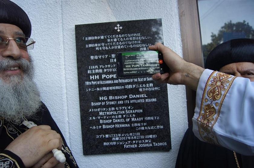 Coptic Japan
